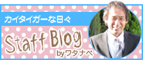 Staff Blog byワタナベ
